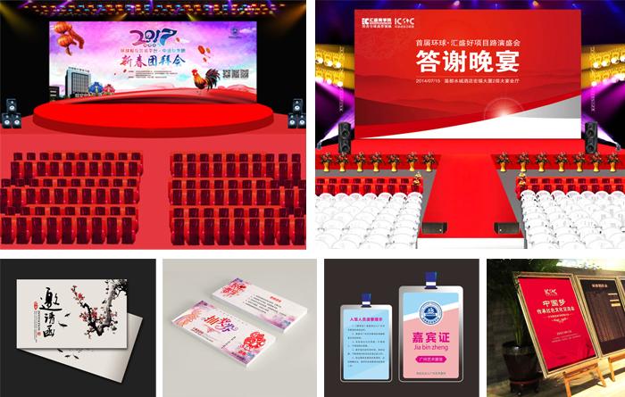 平面设计-会议物料设计